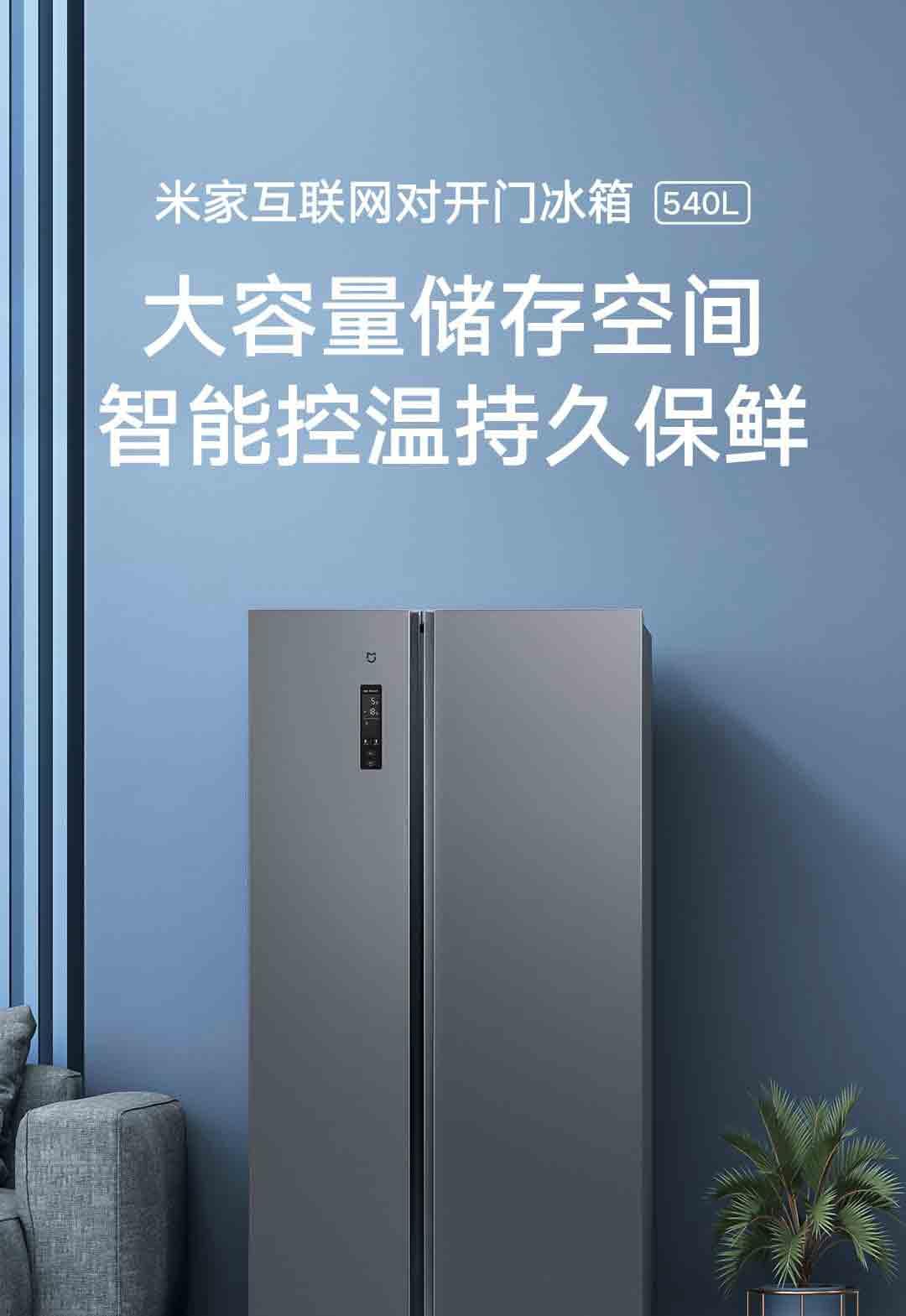 Xiaomi представила свой самый большой холодильник (35d92707f78b93c624c96d29b886a2c5)