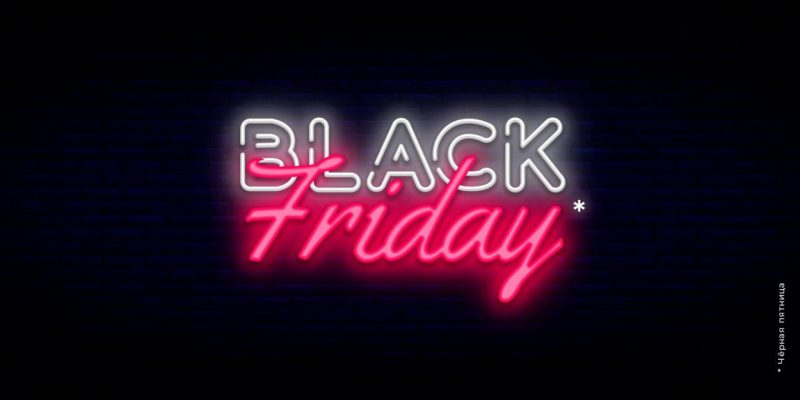 Чёрная пятница: лучшие скидки на технику (44314a2a7639c5e371535dd0e7b8f827)