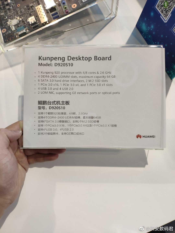 Huawei представила свой первый ПК MateStation с процессором Kunpeng 920 и графикой AMD (69744744ly1gktnnil4vwj20u0140q71 large)