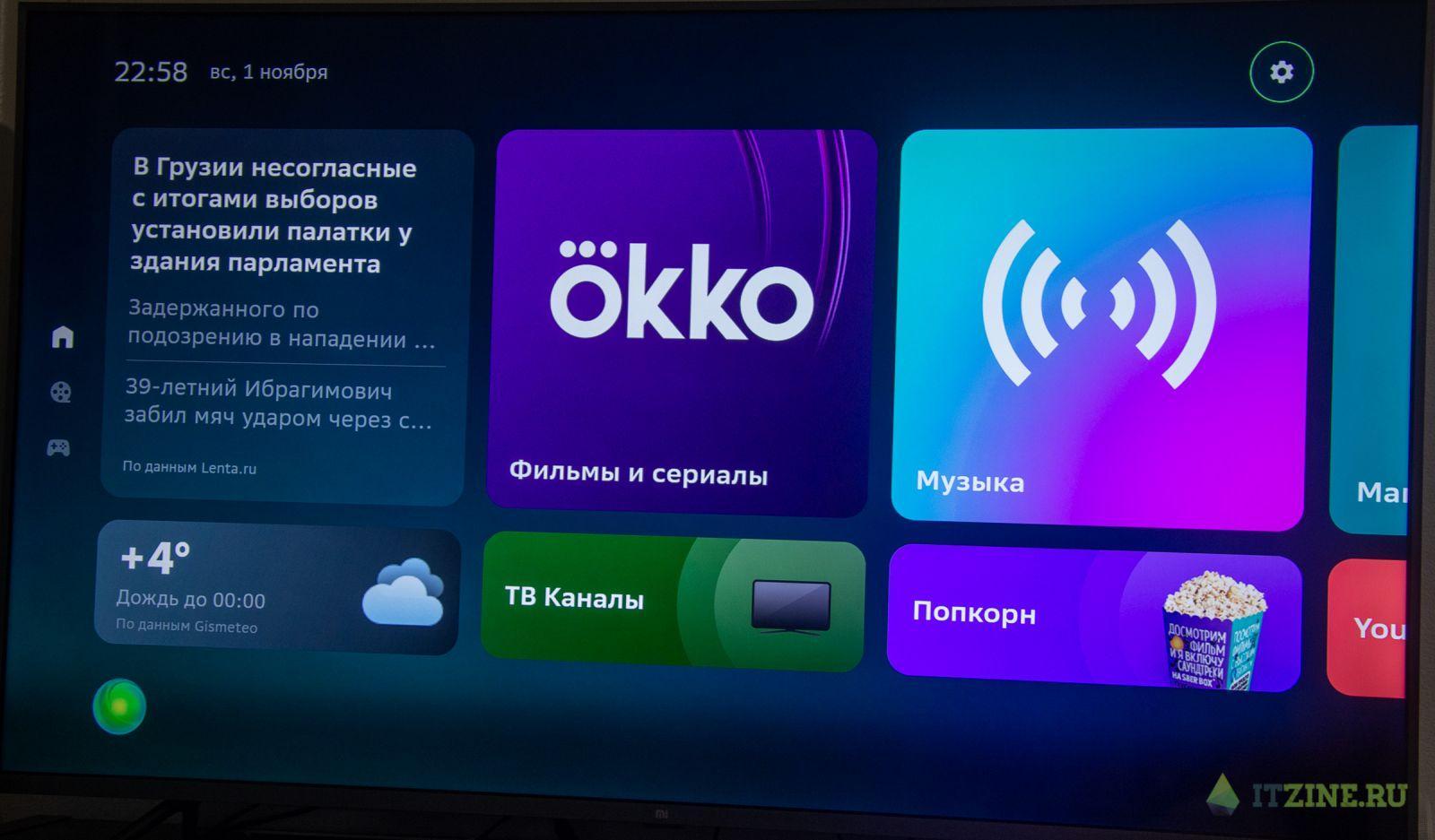 Обзор SberBox: три ассистента для одного телевизора (DSC 9729)