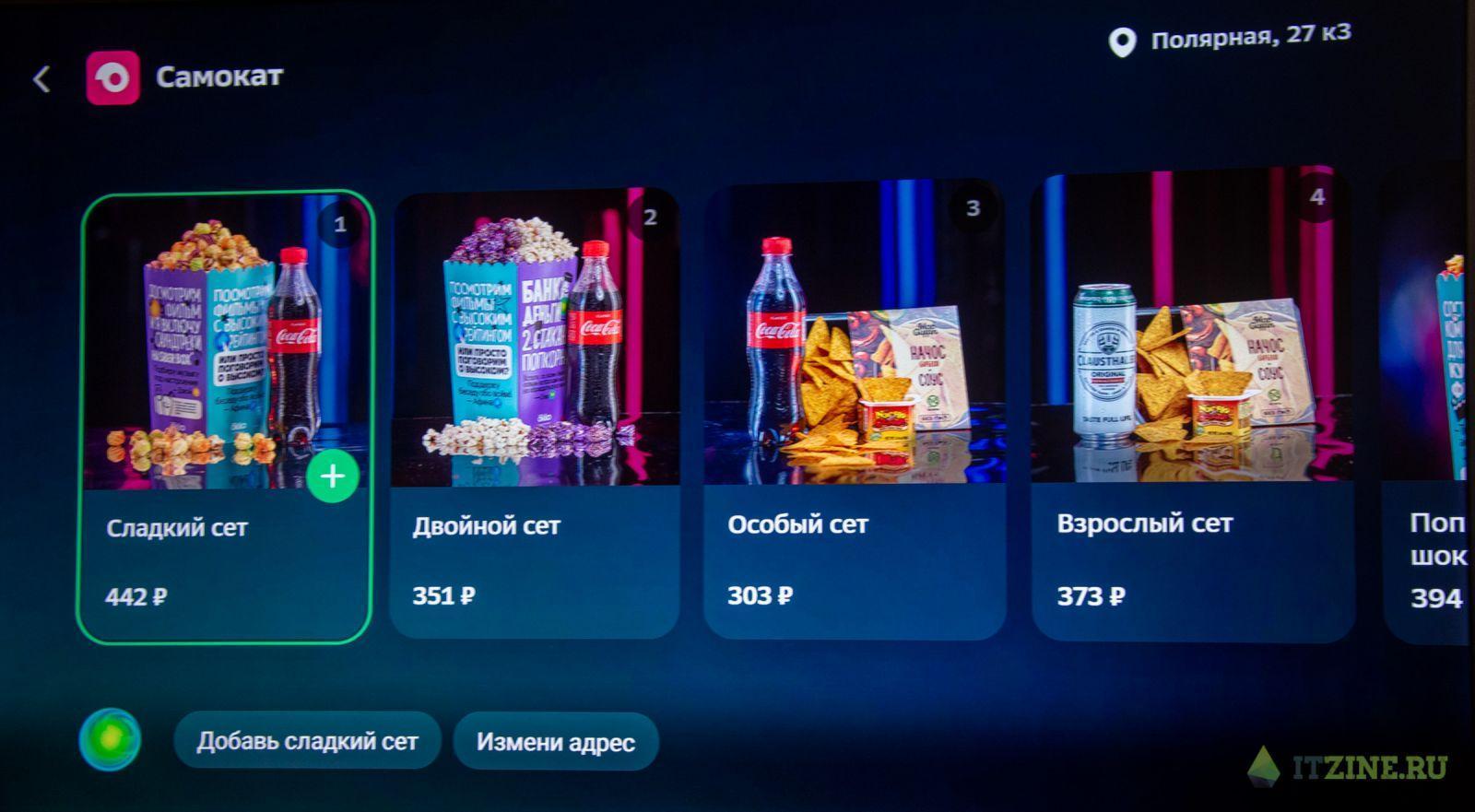 Обзор SberBox: три ассистента для одного телевизора (DSC 9739)