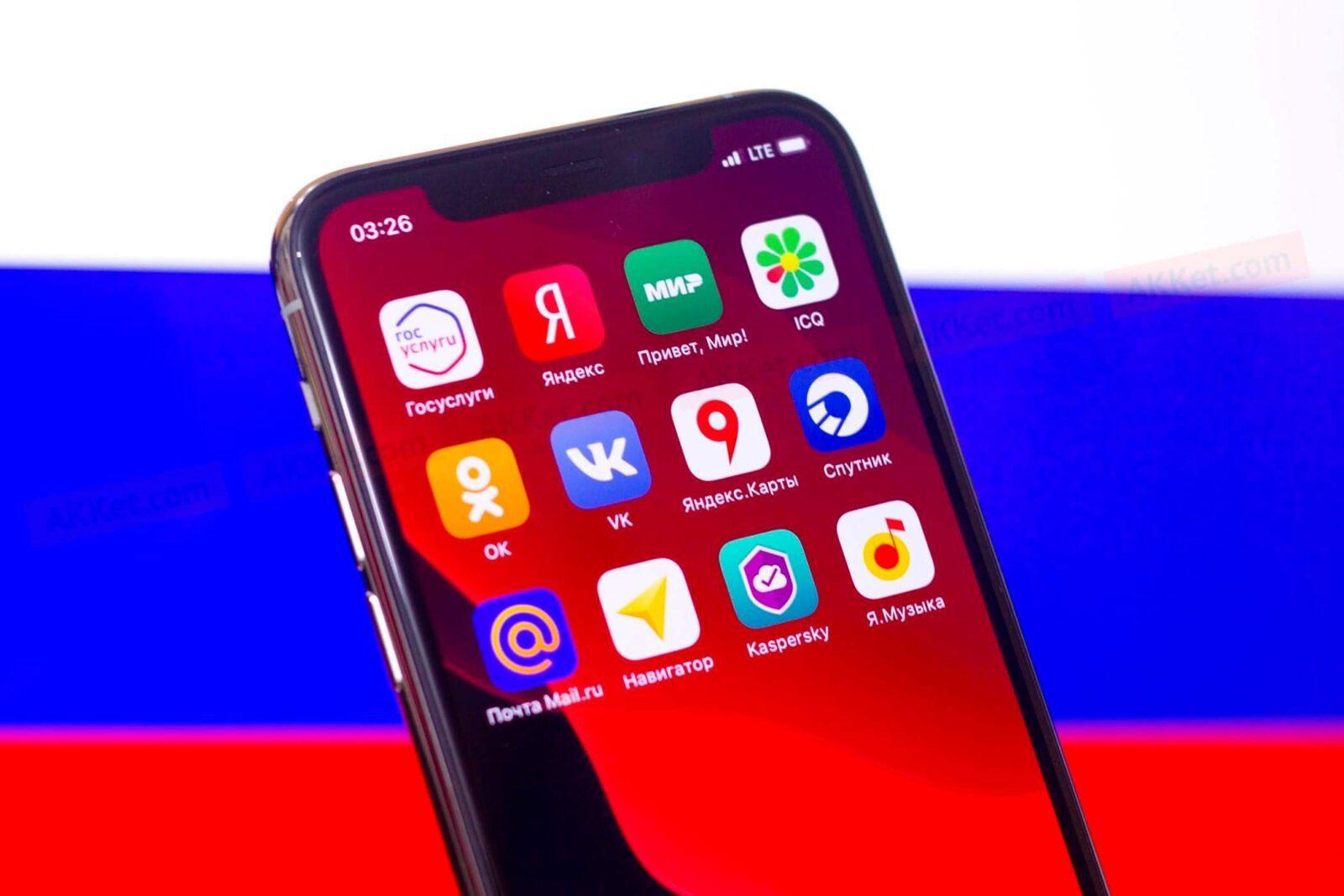 Перенесли реализацию законопроекта об обязательной предустановке российского ПО (Rossii skie prilozheniya smartfony akket.com spisok programmy Rossiya 2)