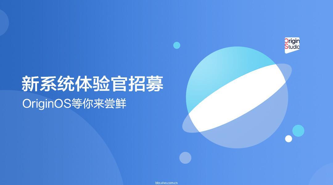 Vivo начинает бета-тестирование OriginOS (Vivo OriginOS Beta Tester)