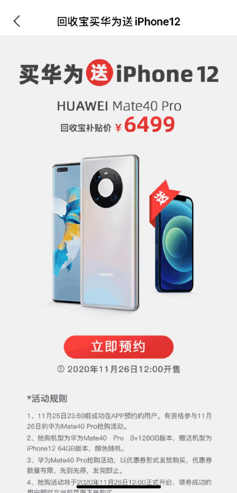 Купите Huawei Mate 40 Pro и получите iPhone 12 бесплатно (b68fc556c5654643bb9d361acaba26ba)