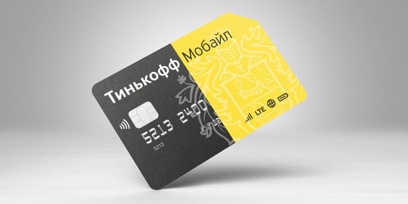 """Global Finance признал """"Тинькофф-Банк"""" лучшим онлайн-банком в мире (db3e46c2639221a52798ae7ca3f14d96)"""