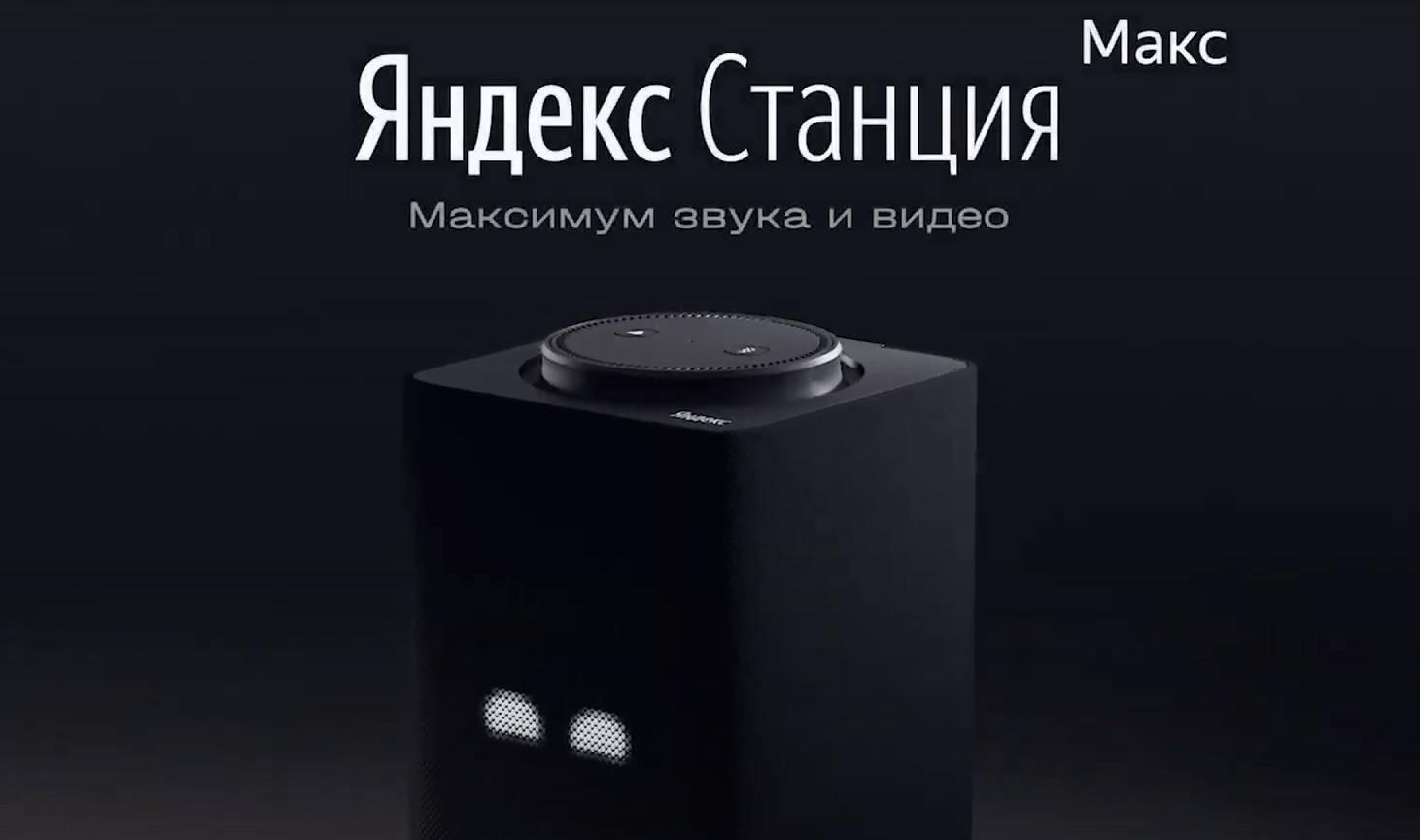 Яндекс представил колонку Яндекс.Станция Макс на YaC 2020 (image 11)