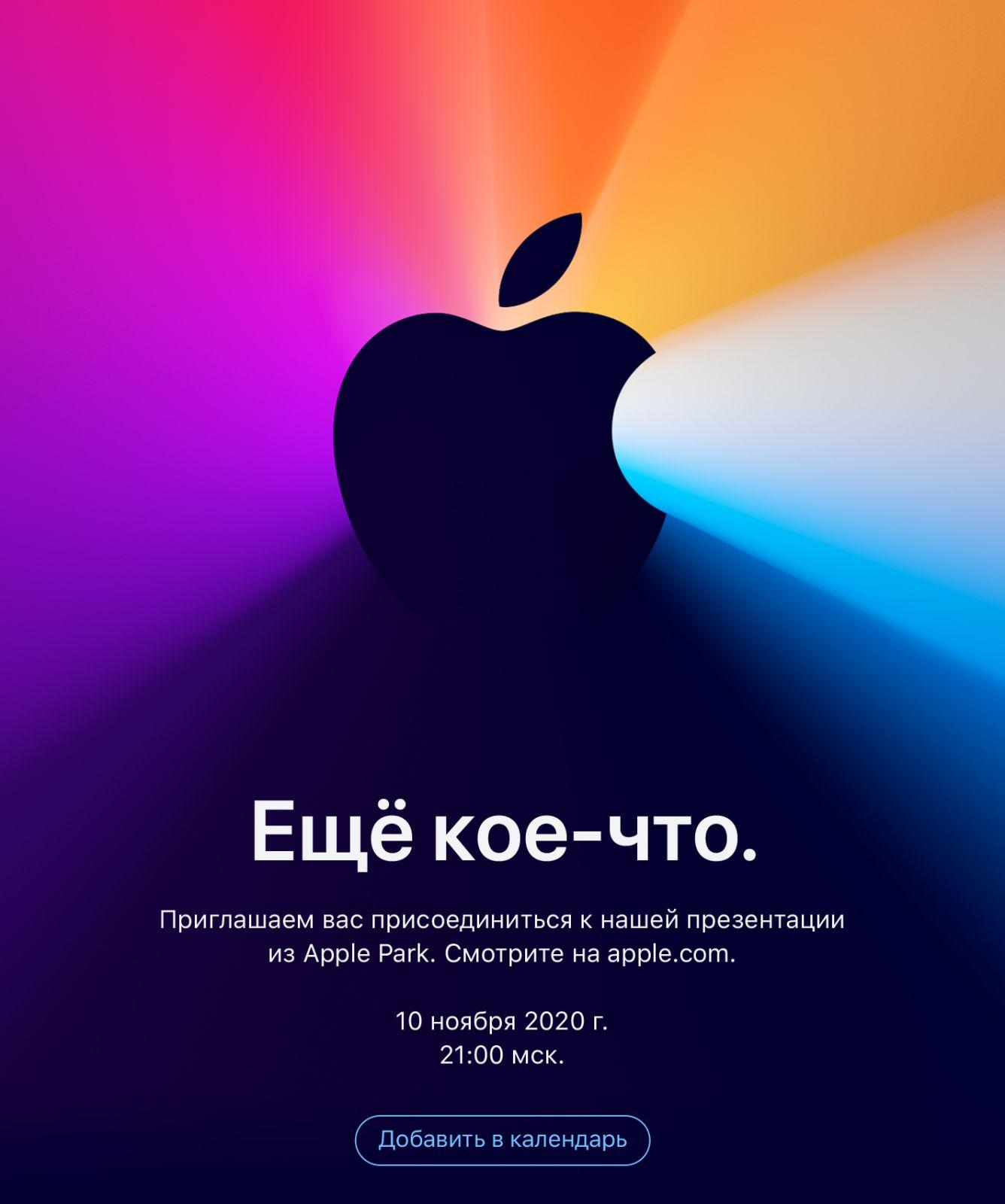 Apple покажет ещё кое-что 10 ноября: MacBook и iMac (mailservice)