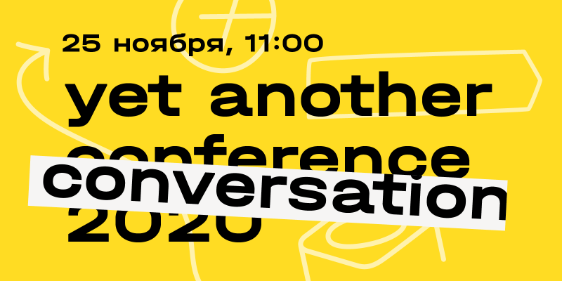Прямая трансляция презентации YaC 2020 (orig)