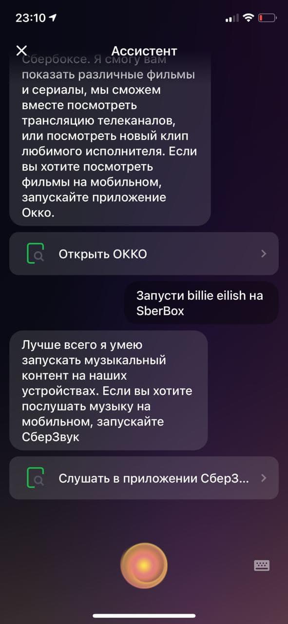 Обзор SberBox: три ассистента для одного телевизора (photo 2020 11 02 12 54 47)