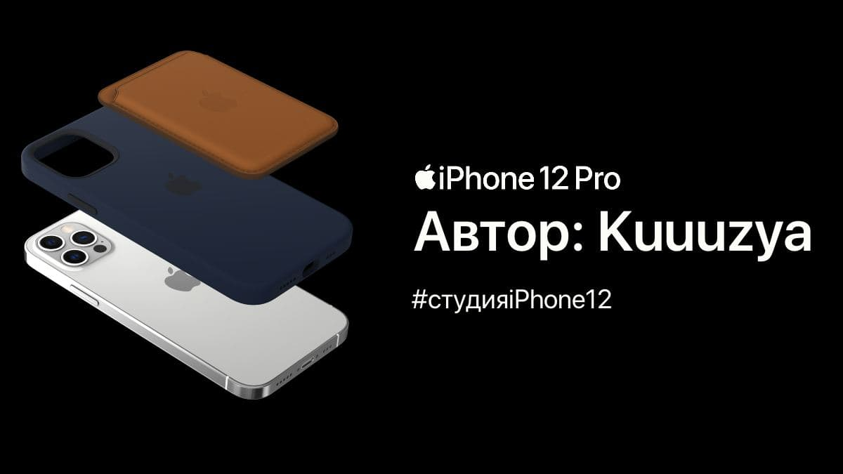 Студия iPhone 12 позволяет протестировать цвета чехлов и аксессуаров MagSafe (photo 2020 11 09 08 43 17 1)