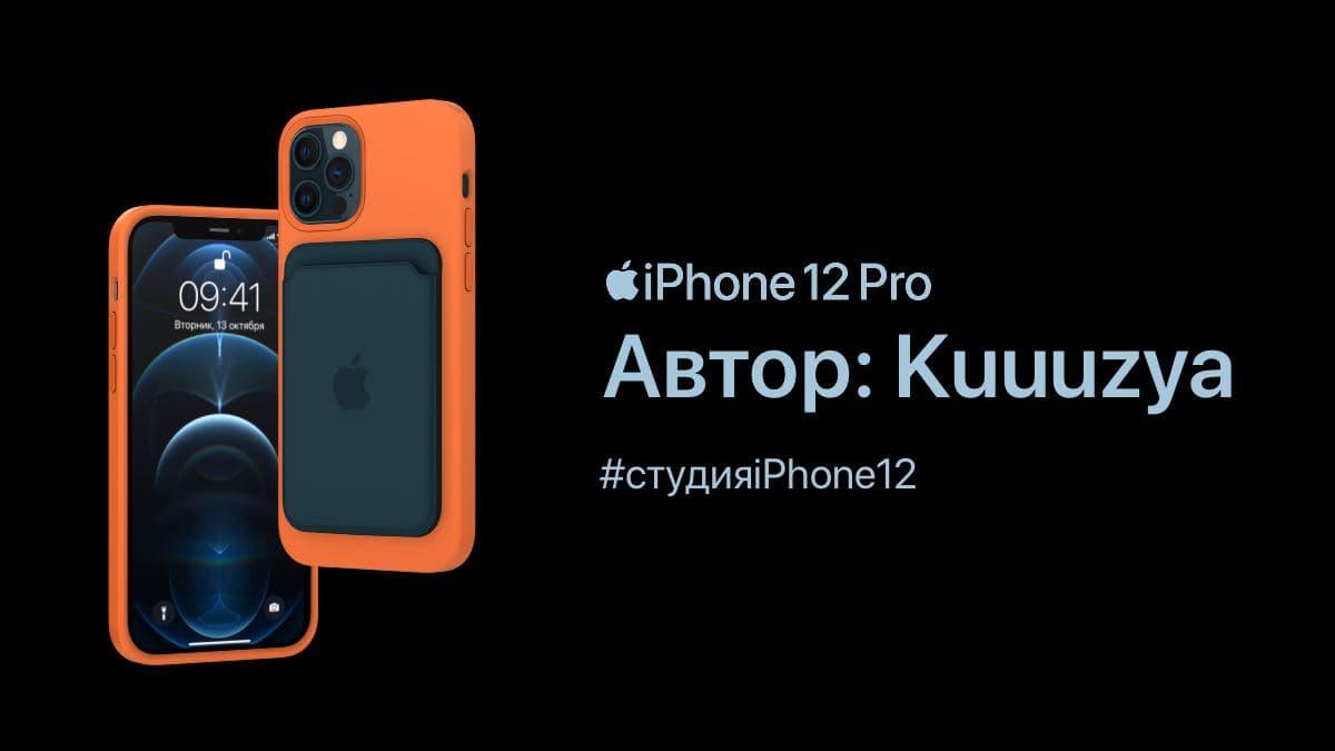 Студия iPhone 12 позволяет протестировать цвета чехлов и аксессуаров MagSafe (photo 2020 11 09 08 43 25)