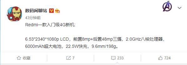 Redmi выпустит смартфон с большой батареей на 6000 мАч (redmi)