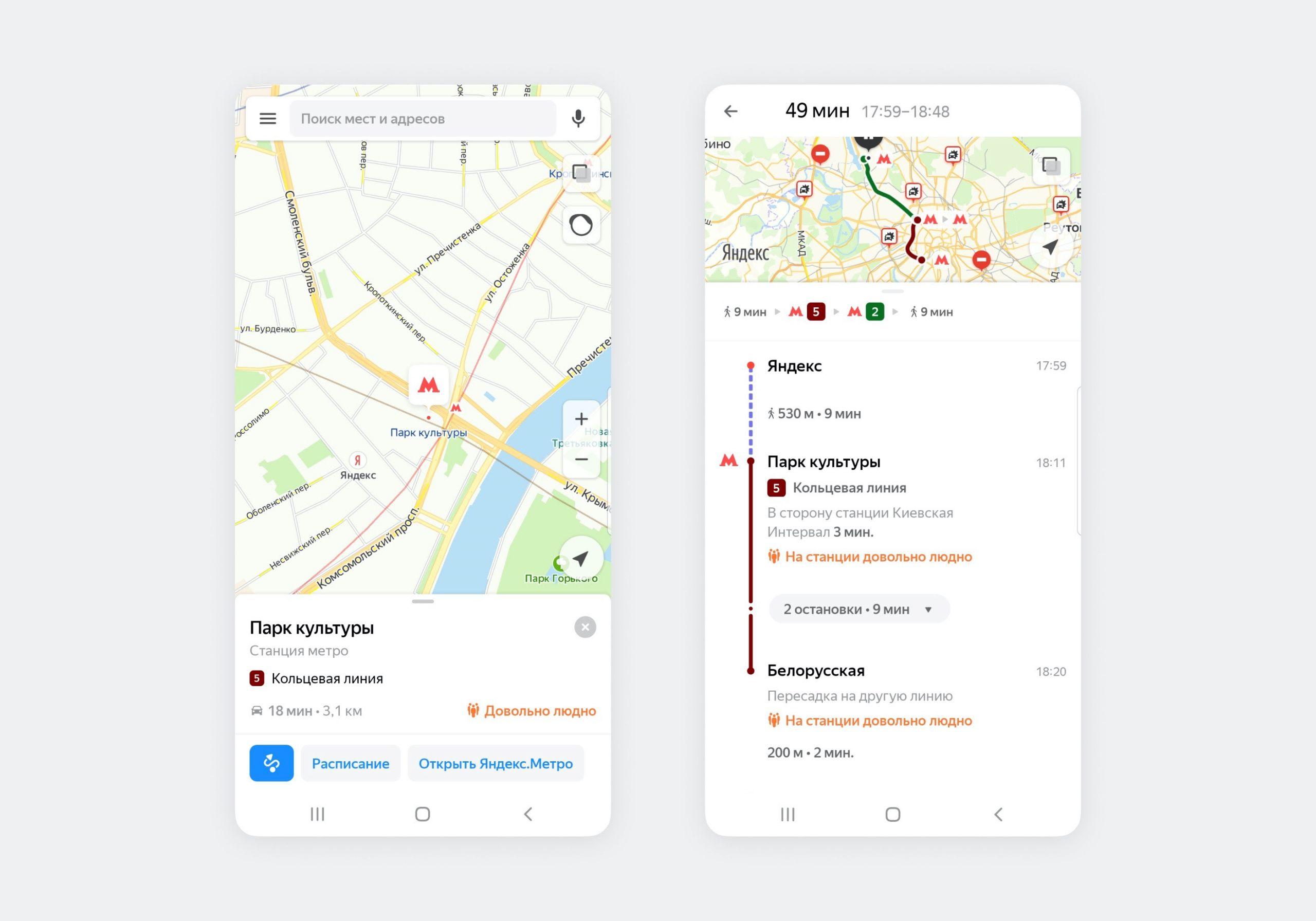 В Яндекс.Картах будет отображаться загруженность метро (unnamed large scaled)