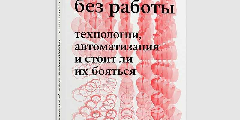 В России впервые издали книгу, переведенную Яндекс.Переводчиком (1772994173)