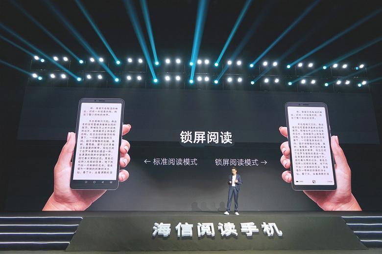 Компания Hisense представила смартфон для чтения книг (2 4)