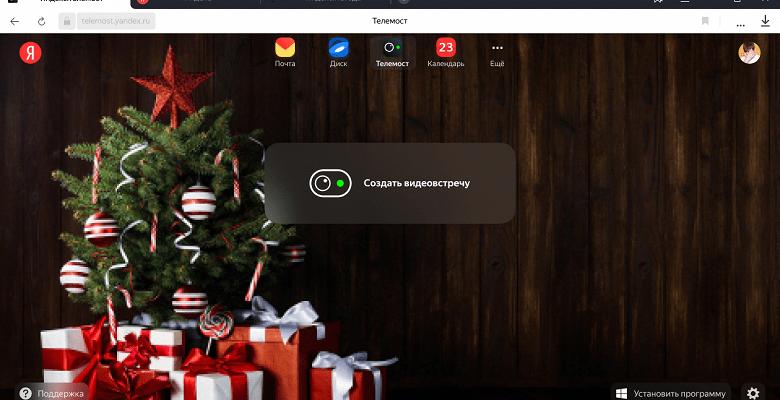 Обновление Яндекс.Телемост: больше полезных функций и праздничное оформление (Frame 4769 large)