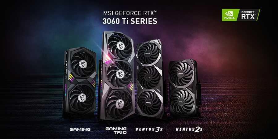 Семейство NVIDIA GeForce RTX 3060 выходит в России (MSI RTX 3060 Ti Series)