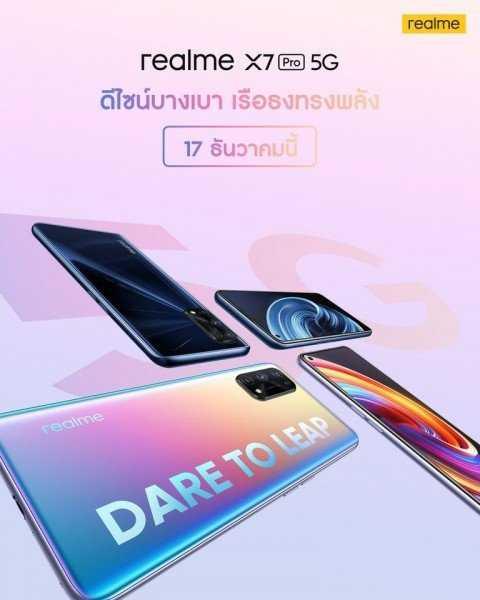 Realme представила смартфон Realme X7 Pro (Realme X7 Pro December 17 Thailand launch)