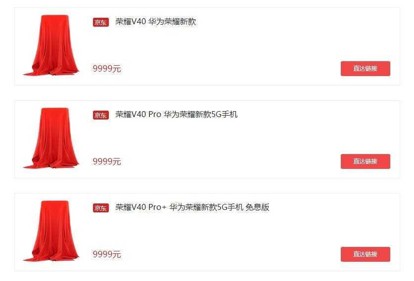 Флагманы Honor V40 замечены в крупнейшем китайском интернет-магазине, анонс уже скоро (Screenshot 1 1)