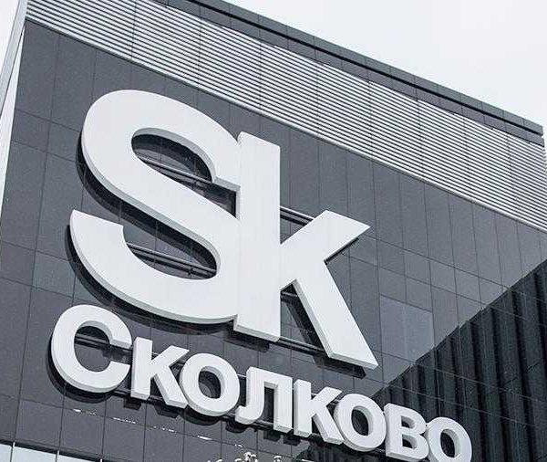 Skolkovo AI 2020: конференция по развитию искусственного интеллекта (TASS 24351046)