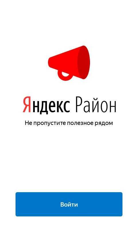 Соцсеть Яндекс.Район закрывается (YAndeks Rajon 1)