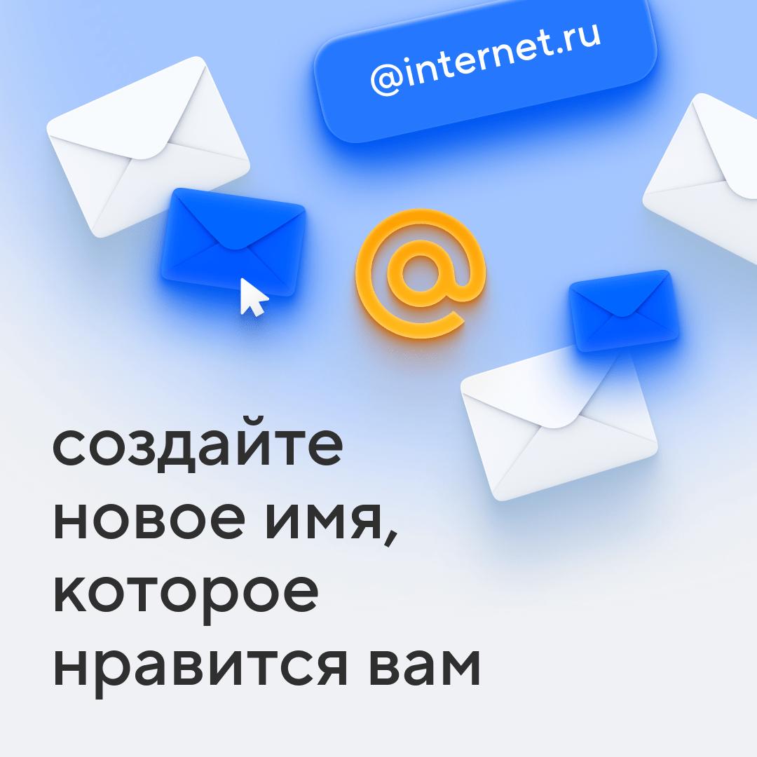 Mail.Ru запустила новый почтовый домен Internet.ru (image 53)