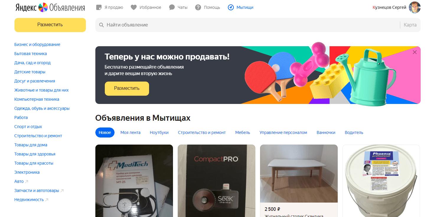 Яндекс запустил Объявления, конкурента Авито и Юлы (image 8)