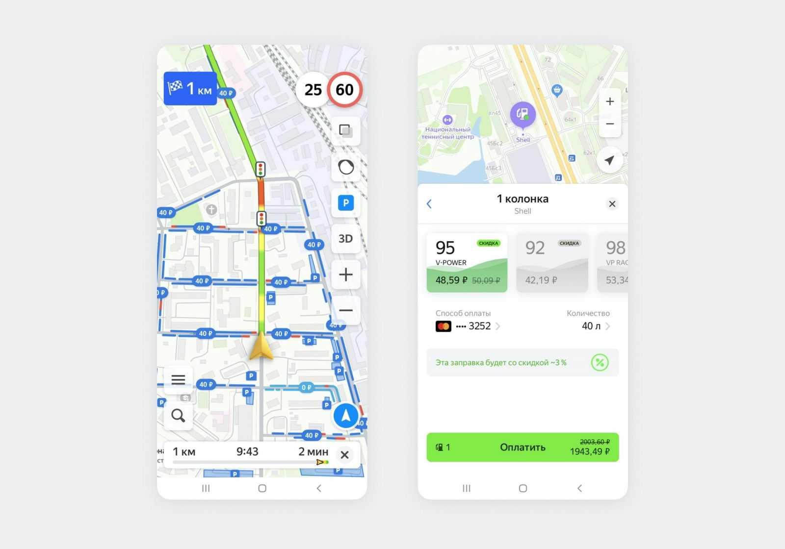 Яндекс добавил Навигатор в Карты (mailservice 8 scaled)