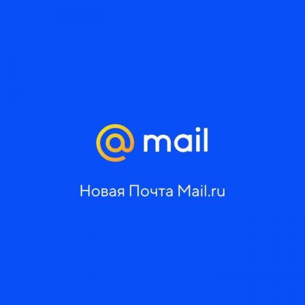 Mail.Ru запустила новый почтовый домен Internet.ru (maxresdefault 6)