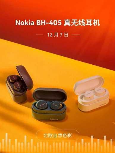 Nokia представила водонепроницаемые беспроводные наушники BH-405 (nokia bh 405 large)
