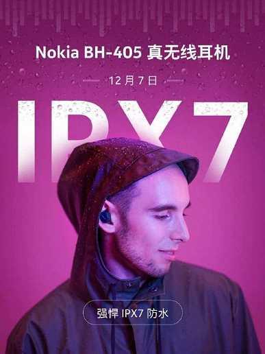 Nokia представила водонепроницаемые беспроводные наушники BH-405 (nokia bh earbuds large)