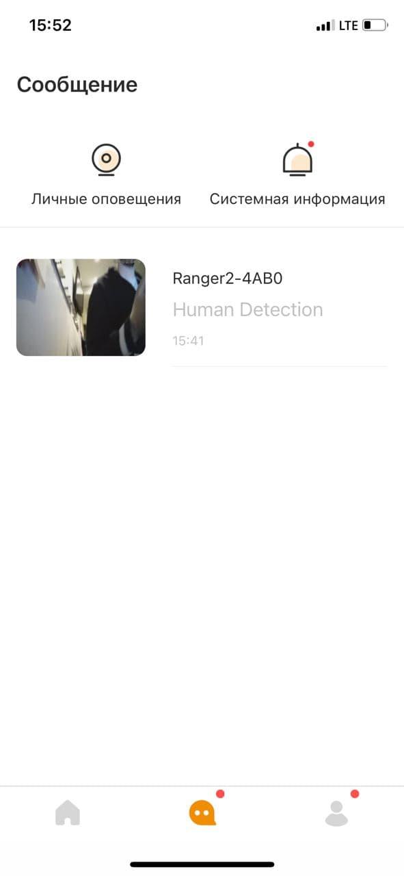 Обзор камеры IMOU Ranger 2. Дом под присмотром (photo 2020 12 22 16 10 32)