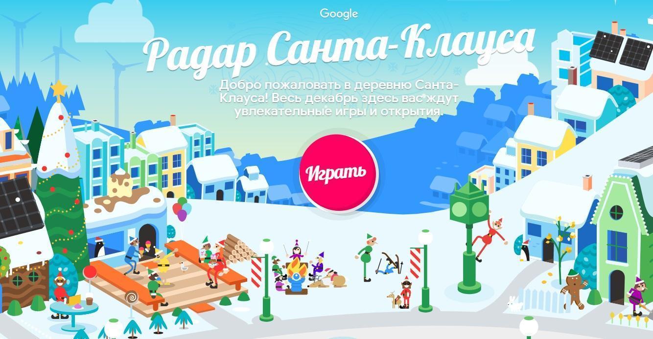 """Google запустила традиционный новогодний сайт с играми и """"радаром"""" Санта-Клауса (radar santa 6e14517b)"""