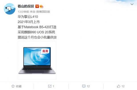 Huawei выпустит ноутбук с процессором Kirin, который раньше использовали только для смартфонов (uuGXLz10lFy9IloTmwJUz1AZcz2og5nlX)