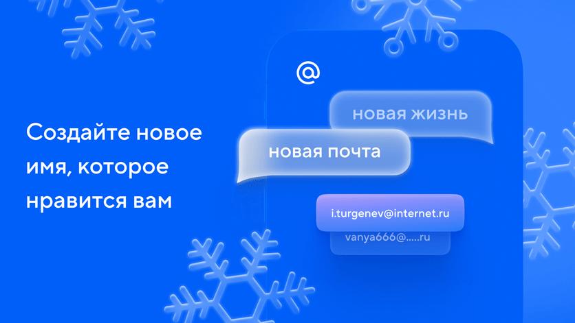 """Пользователи сервиса """"Почта Mail.ru"""" теперь могут выбрать новое имя для электронного ящика (uuGXN3f2hYALud3YCv2B9Wc7z1vz2P)"""