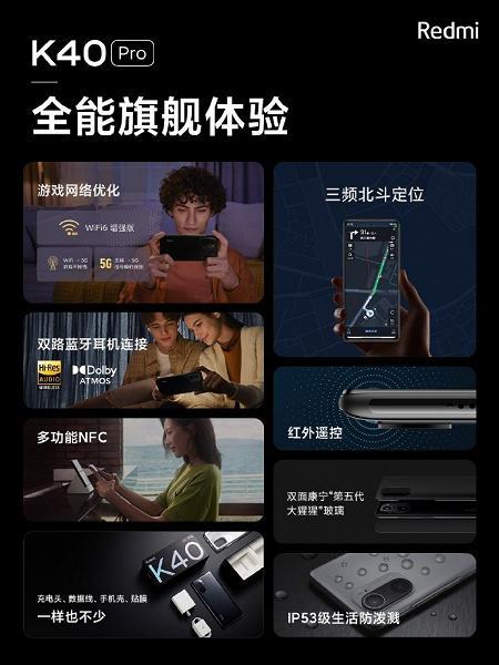 Redmi официально представила новые флагманы на Snapdragon 888 - Redmi K40 Pro и Redmi K40 Pro+ (11)
