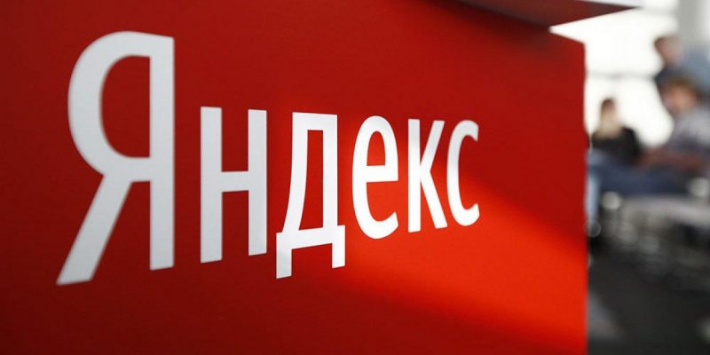 ФАС завела на Яндекс дело за «дискриминационные условия на рынке поиска в сети» (3935.q9ycfo.1360)