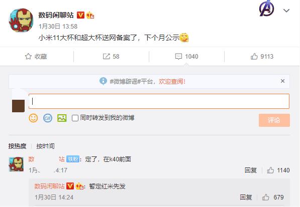 Xiaomi Mi 11 Pro может разочаровать скоростью проводной зарядки (9a766fd6b73544e283455ed4063402cd)
