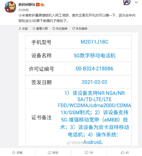 Xiaomi выпустит в марте бюджетный складной смартфон (d1e7469e ee29 48a2 9d21 98d922bd94b9)