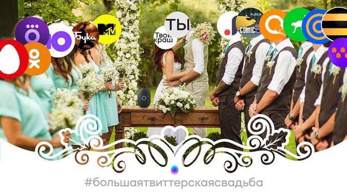 Маруся и Капсула стали женить людей в Twitter к 14 февраля (eubsbsgwgae3hjn)