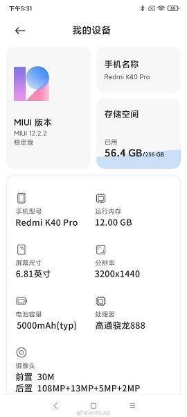 Рассекречены характеристики Redmi K40 Pro (gsmarena 002)