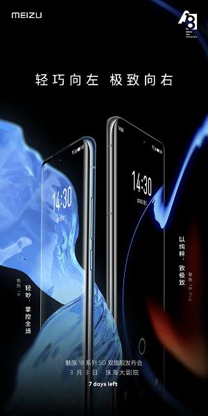 Первые изображения смартфонов Meizu 18 и Meizu 18 Pro (meizu 18 series renders 1 large)