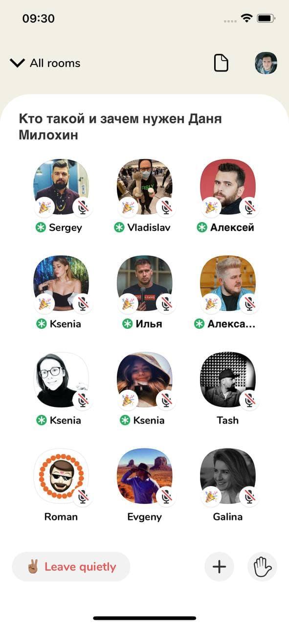 Приложение Clubhouse: что это такое и как получить инвайт в приложение, которое использует Илон Маск? (photo 2021 02 11 09 57 21)