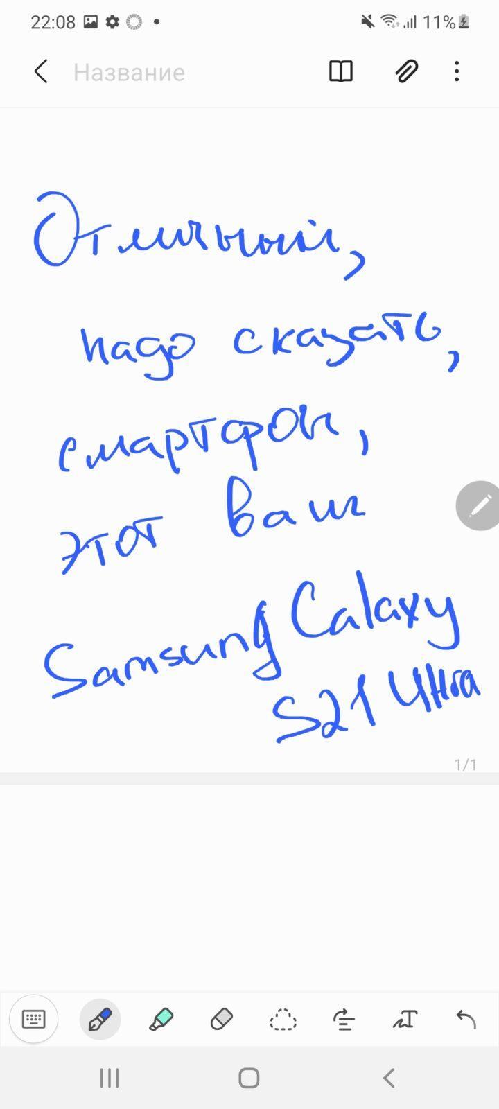 Обзор Samsung Galaxy S21 Ultra: лучший из лучших (screenshot 20210224 220806 samsung notes)