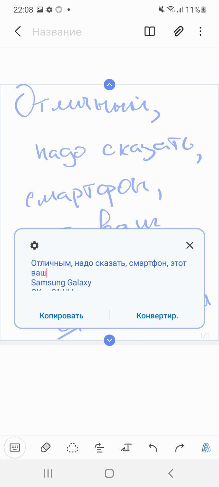 Обзор Samsung Galaxy S21 Ultra: лучший из лучших (screenshot 20210224 220846 samsung notes)