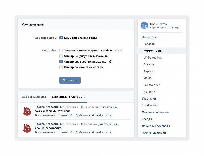 «ВКонтакте» запустил фильтр угроз в комментариях (vk hate speech large)