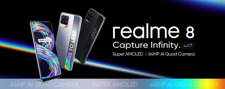Realme 8 и Realme 8 Pro дебютируют 24 марта (1)
