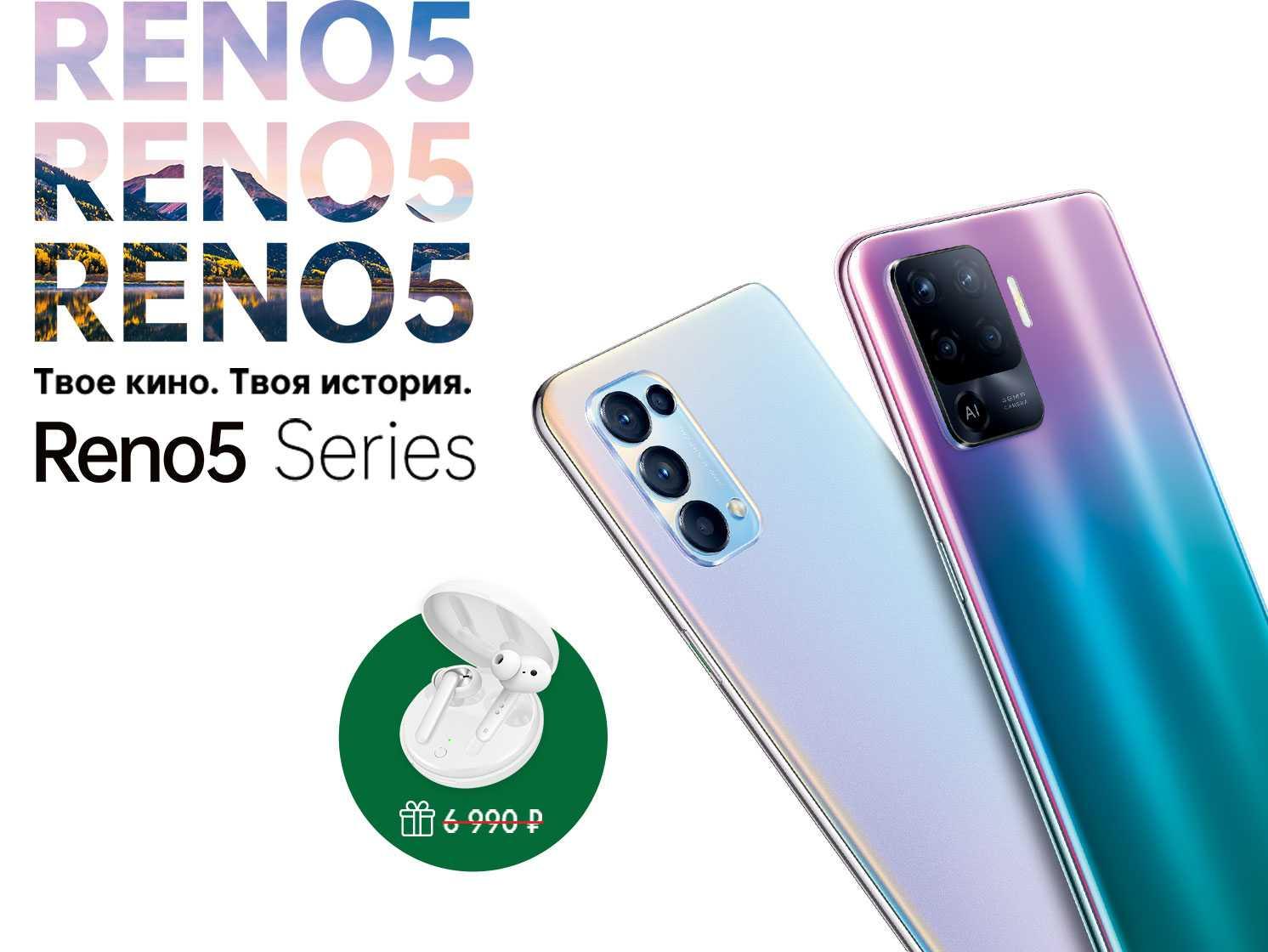 OPPO представил серию смартфонов Reno5 (1492h1120 2)