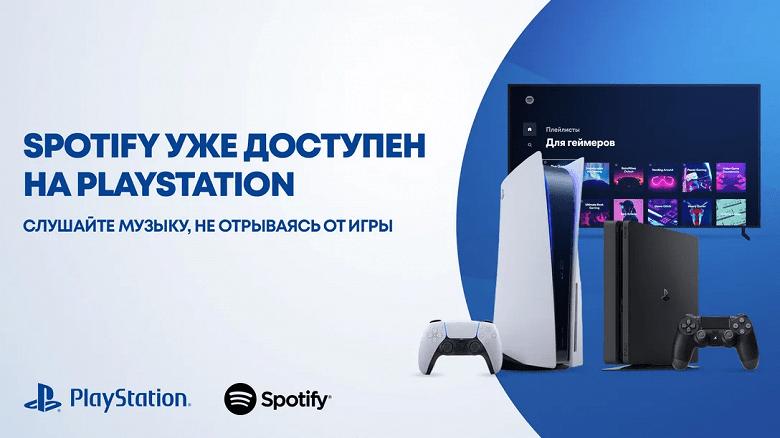 Spotify появился на Sony PlayStation 5 и PlayStation 4 у пользователей в России и других странах