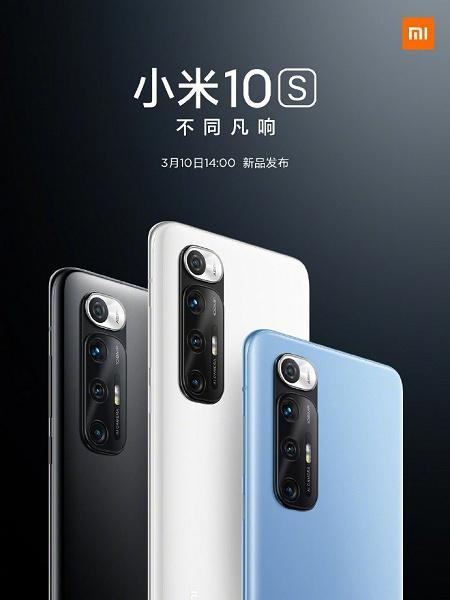 Xiaomi представила флагман Mi 10S (20210308 101357 35)